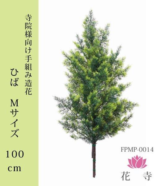 画像1: ひば 造花 M サイズ 100cm (1)