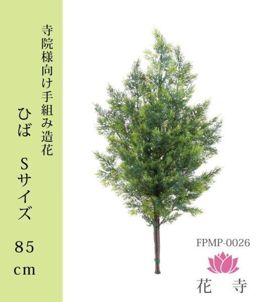 画像1: ひば 造花_Sサイズ_85cm (1)