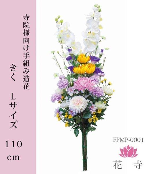 画像1: きく 造花 Lサイズ110cm (1)