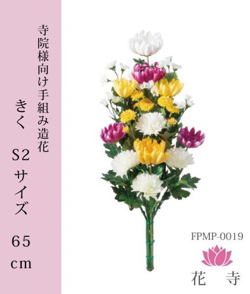画像1: きく 造花 S2 サイズ65cm (1)