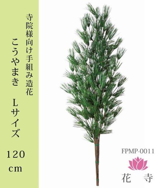 画像1: こうやまき 造花 Lサイズ120cm (1)