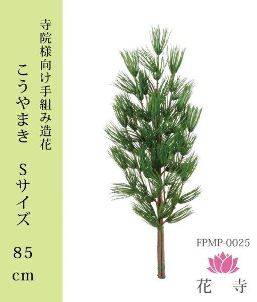 画像1: こうやまき 造花 Sサイズ85cm (1)