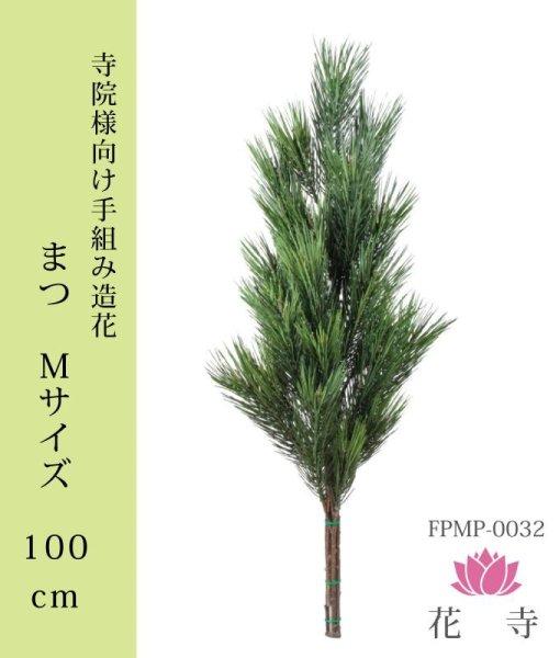 画像1: まつ 造花 Mサイズ 100cm (1)