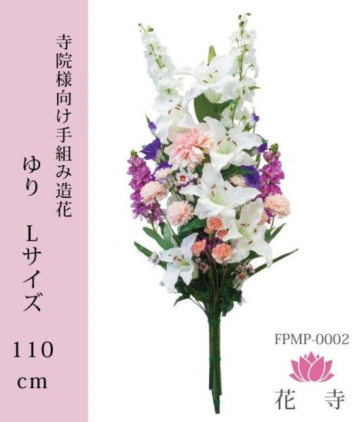 画像1: ゆり 造花 Lサイズ110cm (1)