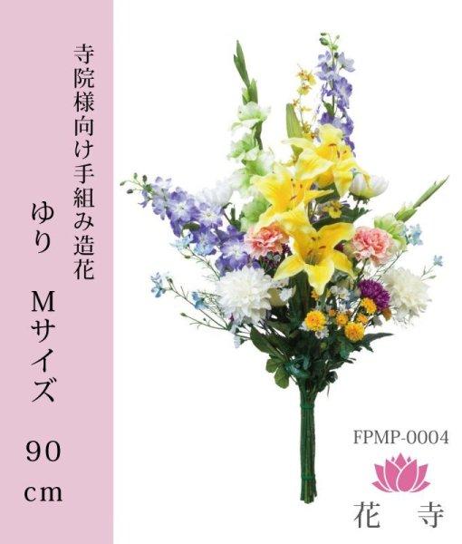 画像1: ゆり 造花 Mサイズ90cm (1)