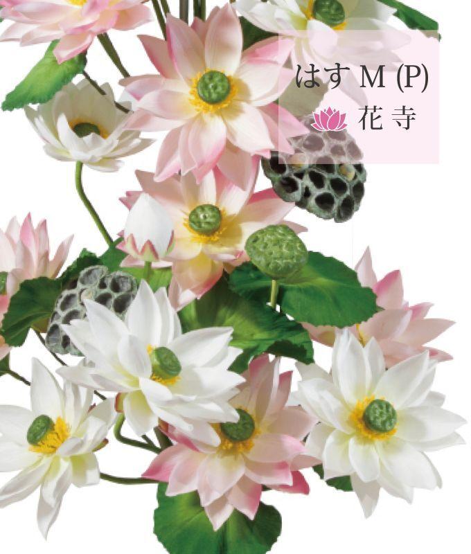 造花,仏花,お供え,蓮,はす