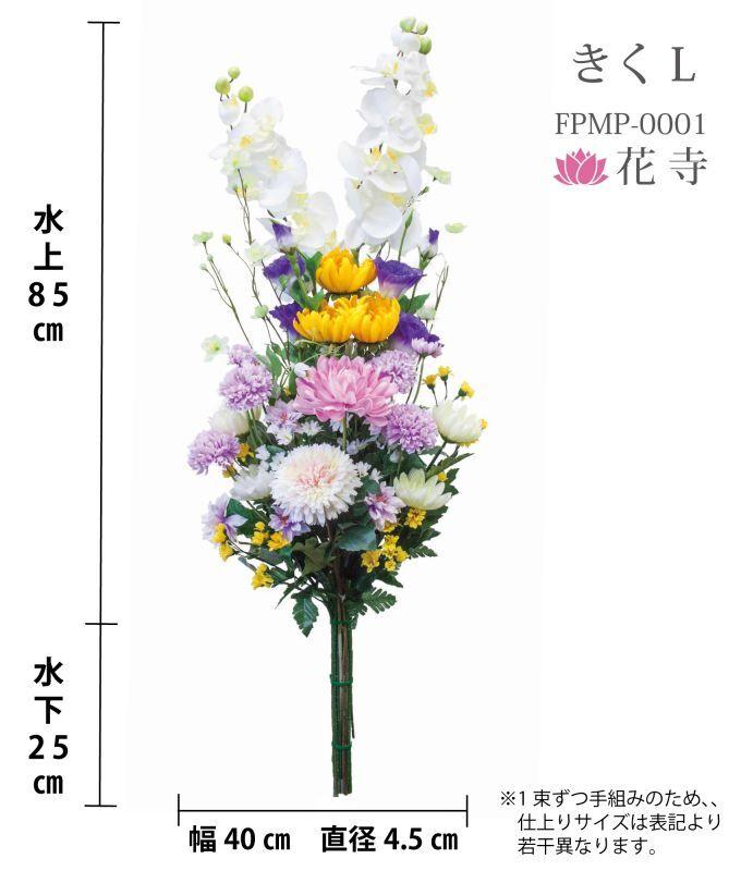 菊,きく,造花,仏花,お供え