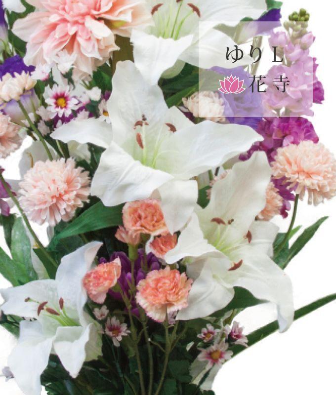 造花,仏花,お供え,ゆり,百合